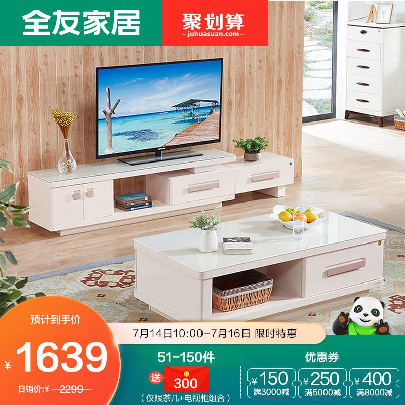 全友伸縮電視櫃茶几組合簡約現代客廳鋼化玻璃電視櫃茶桌36111A