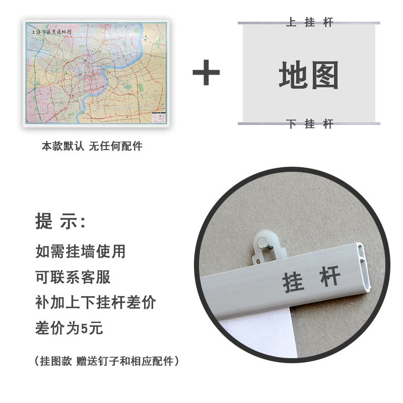 高清覆膜防水正版保证 全市主要交通道路信息地图 年版城区交通道路公交地铁轻轨线路图 2018 全新 交通道路版 上海市区地图