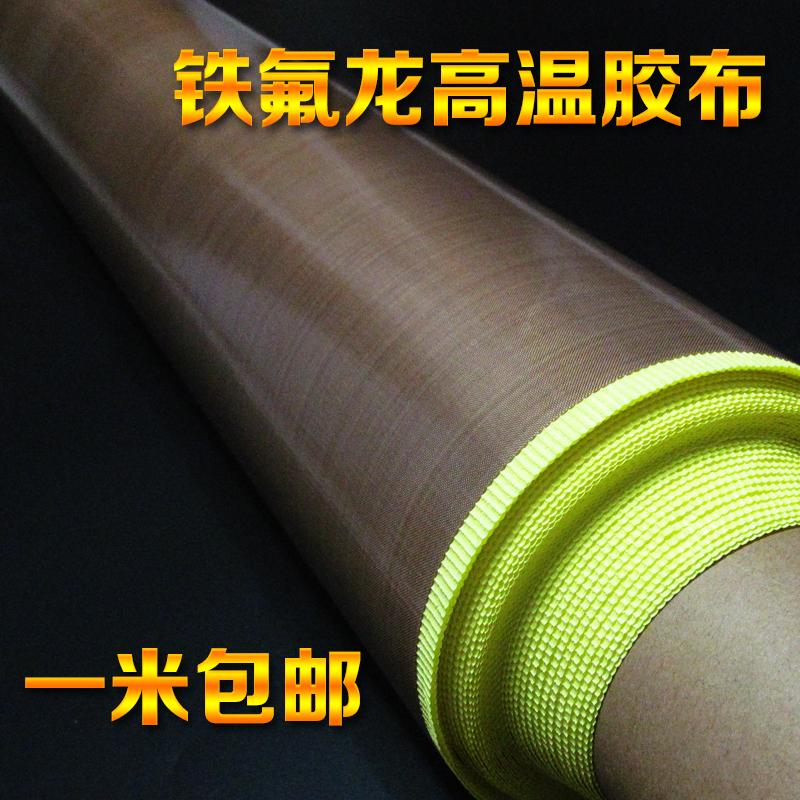 特氟龙耐高温布封口机高温胶布绝缘布耐高温胶带隔热胶带防烫进口