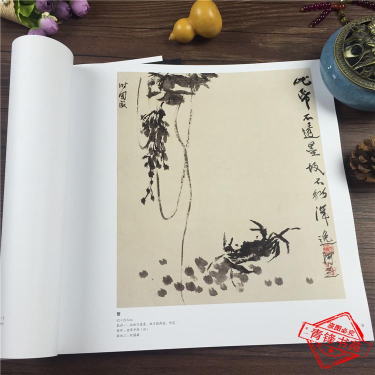 中国画大师经典系列丛书齐白石画集瓜果菜蔬鱼虾蟹等花鸟作品画集