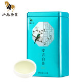 Eight Horse Tea 2020 Spring Tea Launched Zhejiang Anji White Tea Green Tea New Tea Canned Drink 60g