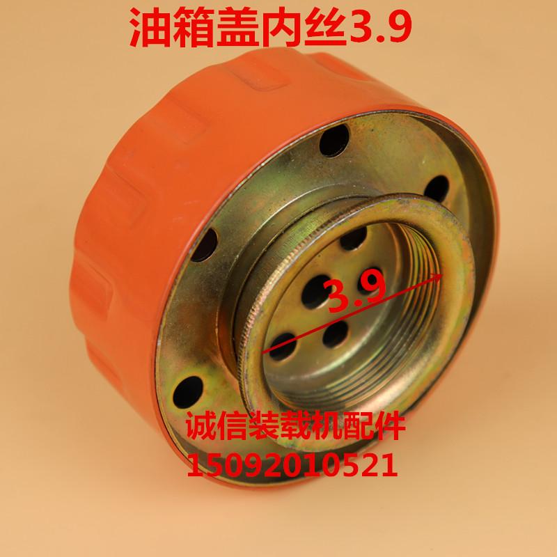 小型装载机 铲车配件明宇 鲁工柴油箱 液压油箱  加油口盖 油箱盖