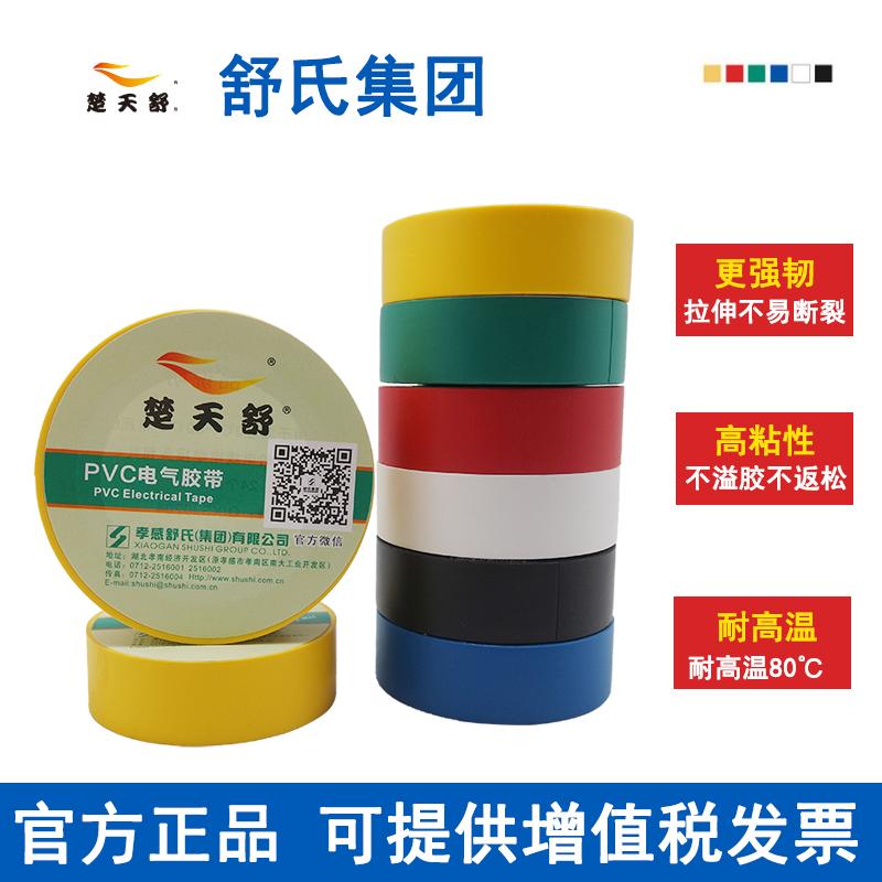 楚天舒舒氏电工胶带PVC胶布耐高温防水胶带绝缘胶带70电工胶布18m