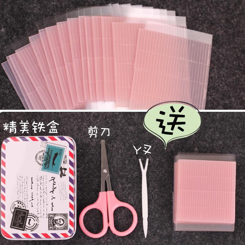 【780条】超粘埋线双眼皮贴隐形纤维条拉线隐形送铁盒圆头剪刀