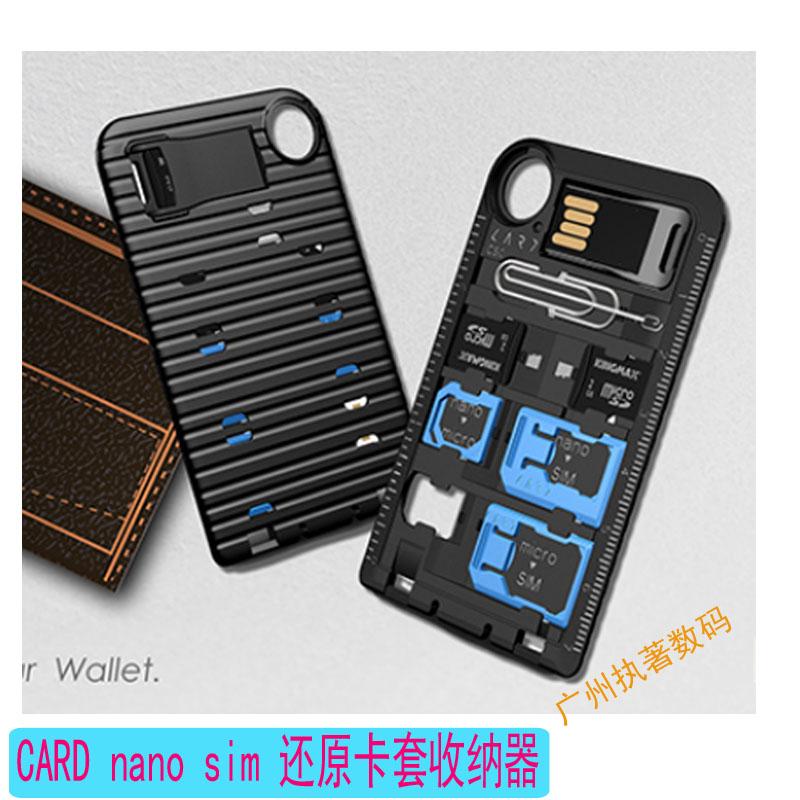 數碼超薄Nano卡片收納器卡套CARD創意手機SIM卡託取卡針轉換工具