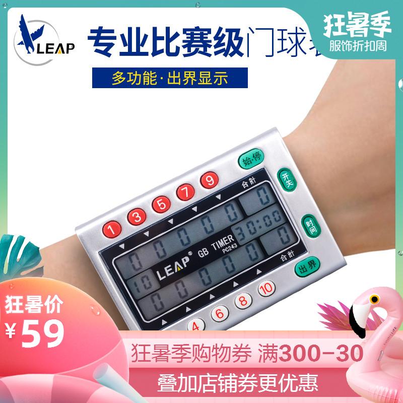 門球表手腕式天福PC0602計時器門球計時錶手帶式比賽專用表倒計時