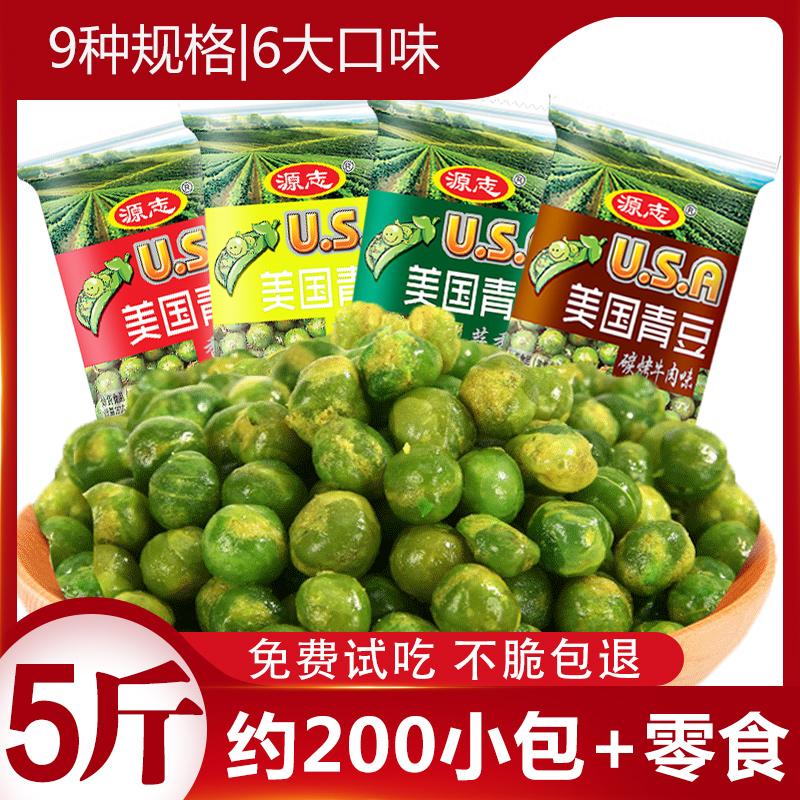 5斤青豆青豌豆芥末味原味美国青豆2500g豌豆独立小包装蒜香青豌豆