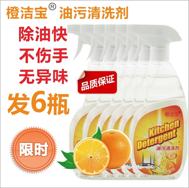 橙潔寶廚房重油汙清潔劑油煙機油汙淨清洗液除油包郵六瓶裝