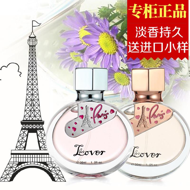 法國正品美頓巴黎戀人女士香水持久留香淡香清新淡雅少女學生包郵