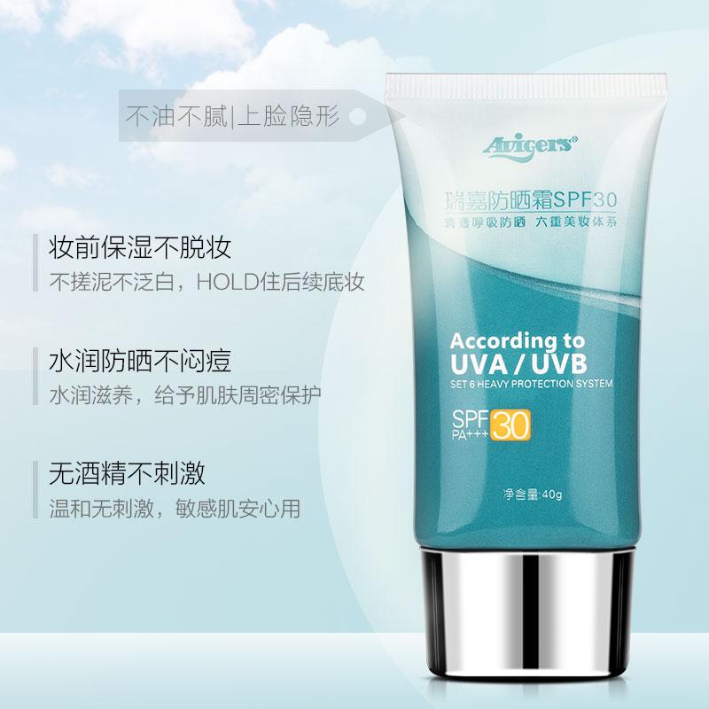 防曬霜隔離乳妝前乳保濕防紫外線曬后修復 Avigers 店 呂小彤