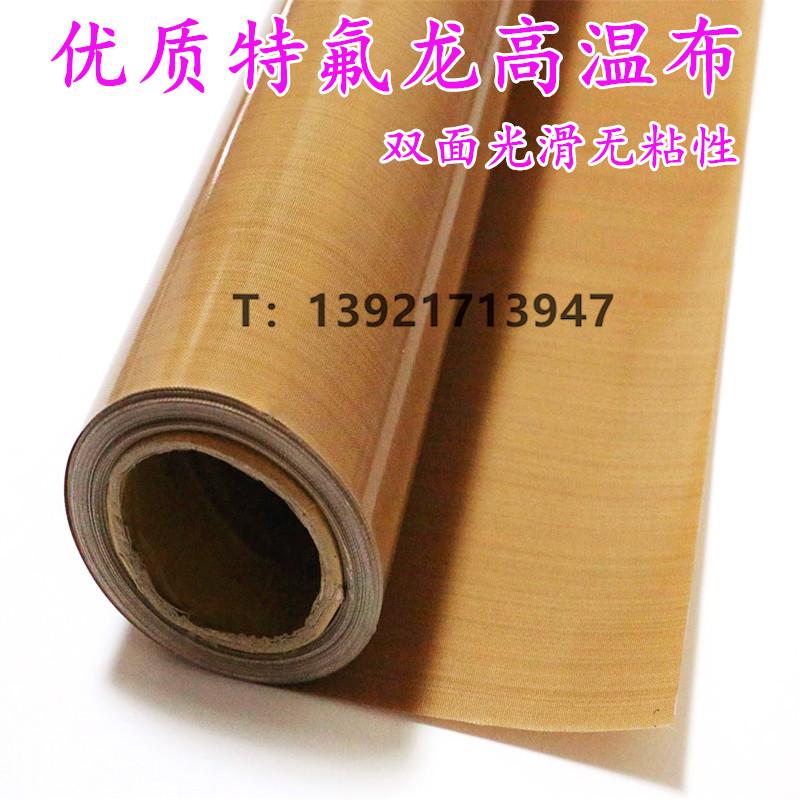 进口铁氟龙高温布绝缘布封口机制袋机耐高温布防烫 高温胶布胶带