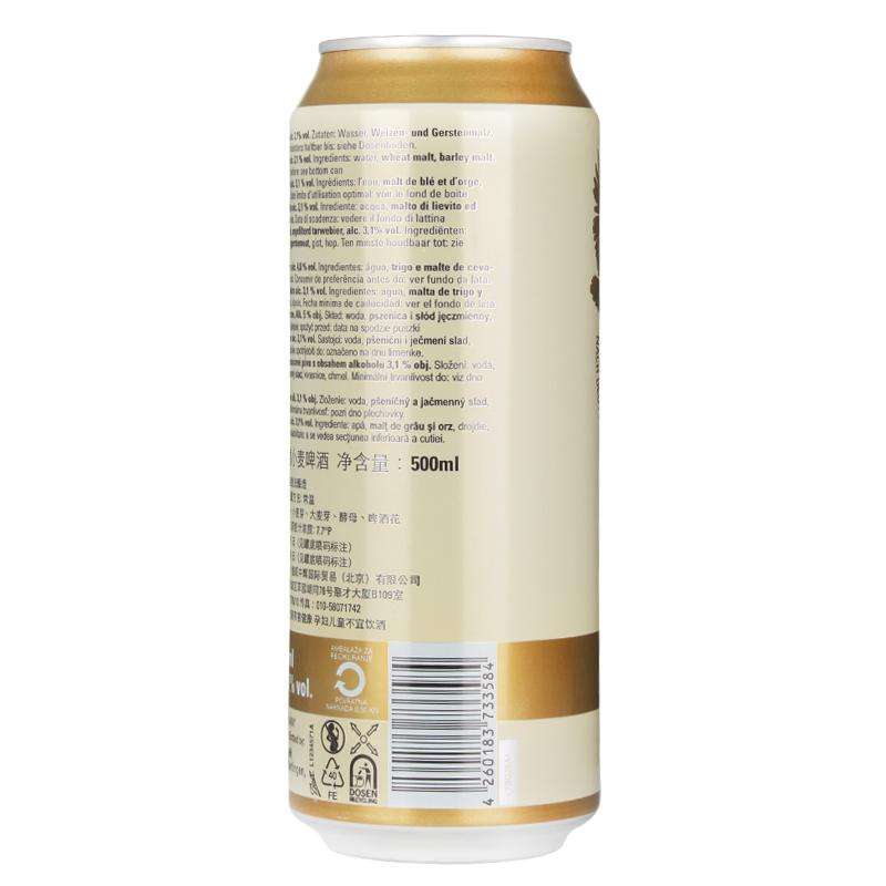 听组合 12 500ML 黑啤白啤黄啤酒 款经典啤酒 12 进口啤酒