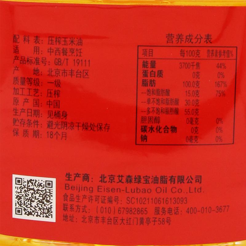 绿宝 玉米油 5L 一级食用油 包邮