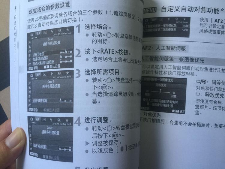 口碑原版 佳能单反EOS 5D MarkII 实用指南 5D2中文简体说明书