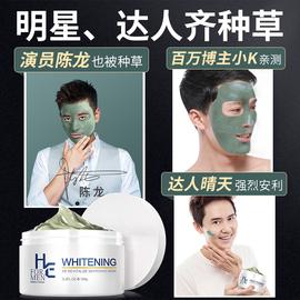 赫恩男士面膜美白保湿补水控油增白清洁毛孔去黑头淡化祛痘印专用