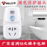Bull leakage protection Water Heater Air leakage protection switch socket dedicated home leakage protection against electric shock
