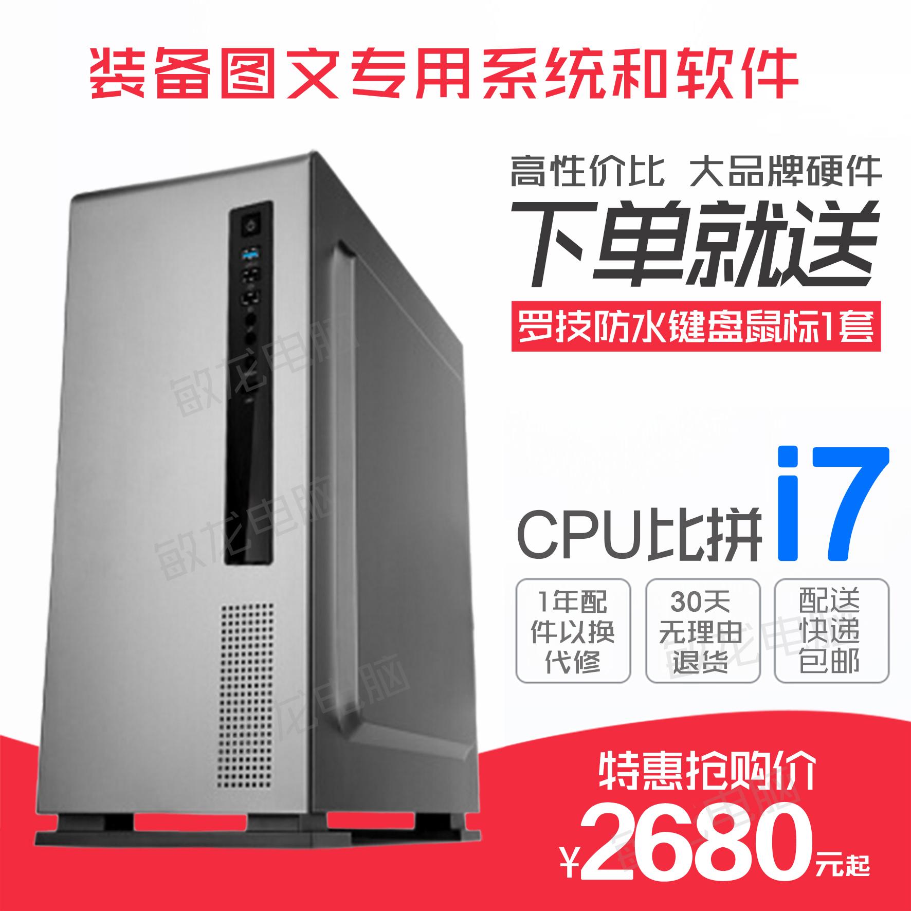 硬件软件系统包顺丰 i7 比拼 CPU 图文店快印专用电脑台式主机 F1 敏龙