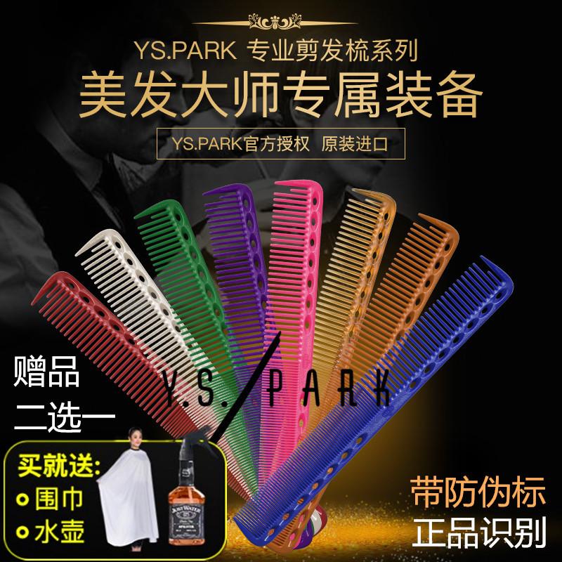 1+1剪刀行日本原裝進口正品YS/PARK339剪髮梳裁剪髮梳子正版授權