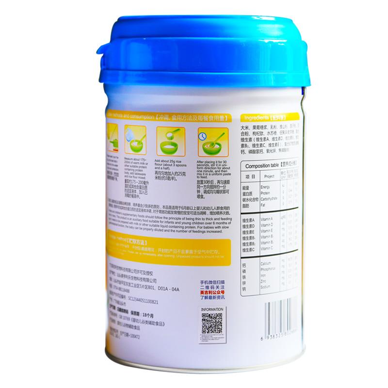 2罐英吉利维肠乐米粉婴幼儿初始期123段奶米糊AD钙淮山果荟钙铁锌