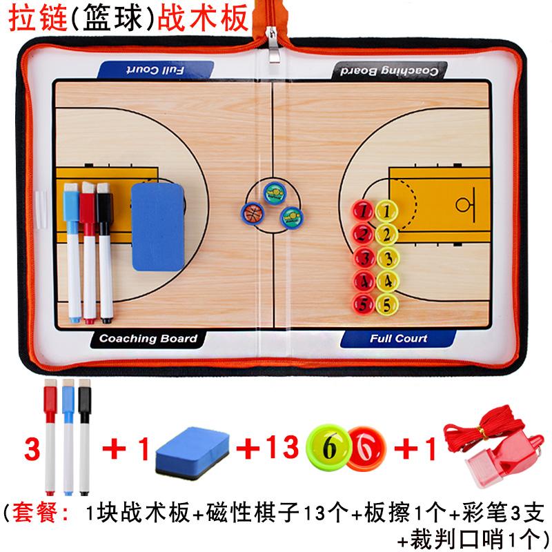 拉链包篮球战术板足球战术板 教练教学篮球比赛示教图示盘