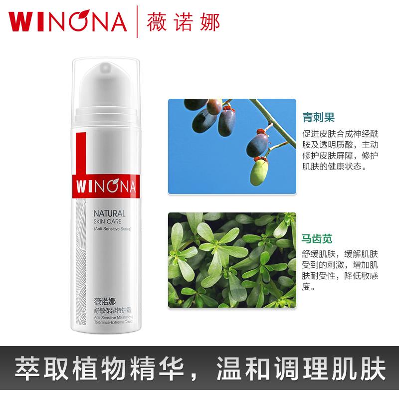 薇诺娜舒敏保湿特护霜 国货敏感肌肤护肤品面霜角质层增厚去红  50g