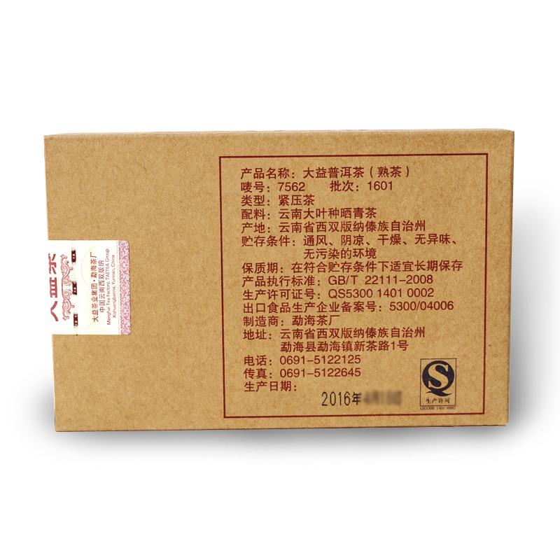 大益普洱茶熟茶砖7562勐海茶厂茶叶2016年1601批250g云南普洱砖茶