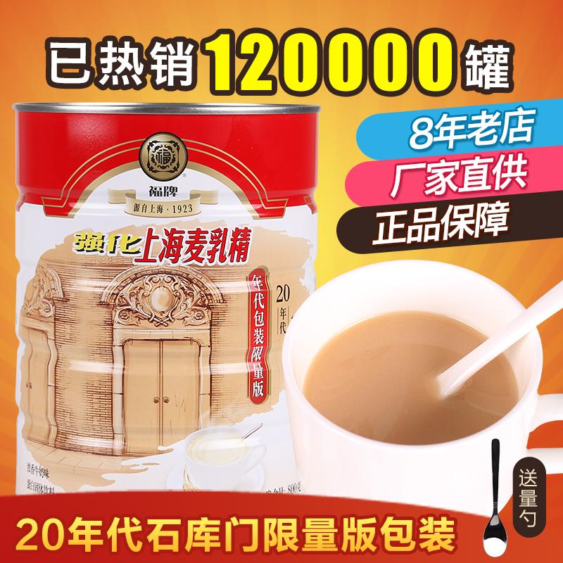 上海福牌传统强化老麦乳精800g浓香牛奶味80后怀旧记忆老式干吃