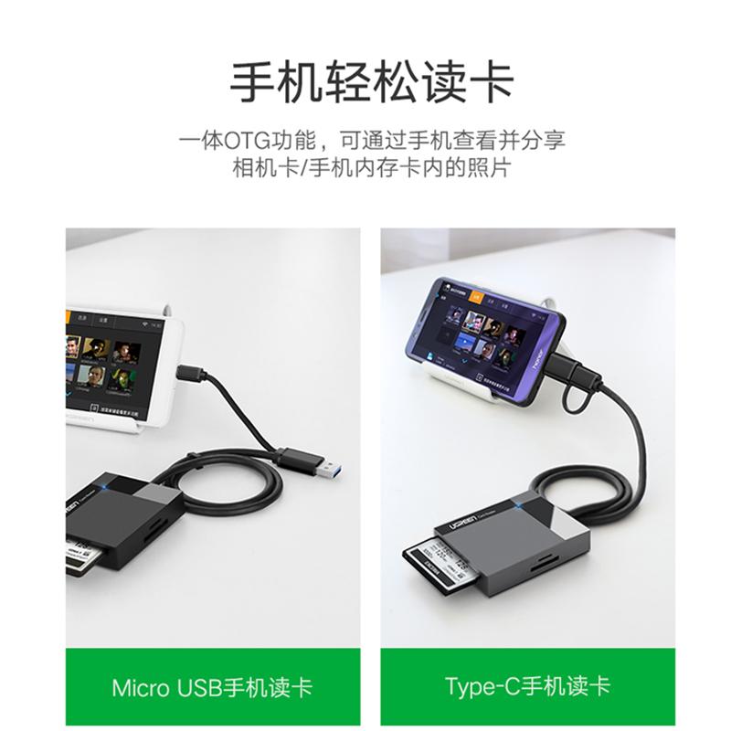 绿联读卡器多合一sd卡usb3.0高速佳能相机单反大内存卡tf/cf四ms适用小米华为type-c手机otg电脑多功能读卡器