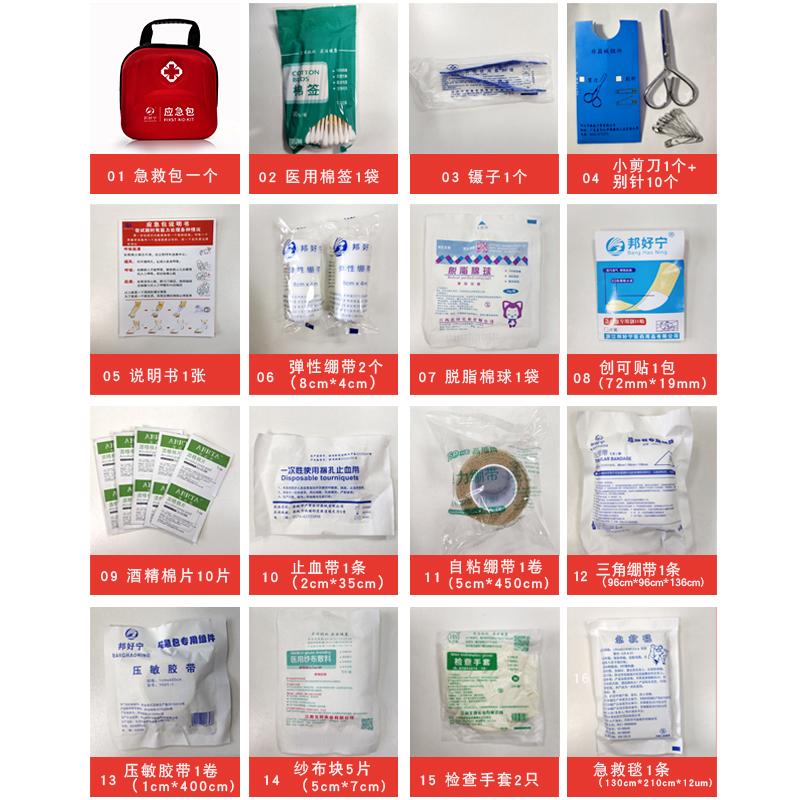便携急救包套装车用户外车载要箱旅行医疗包应记要包用品家用