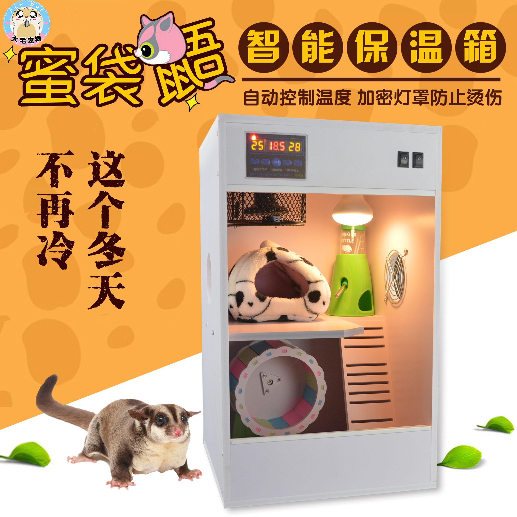 仓鼠迷你刺猬蜜袋鼯专用豪华饲养箱木箱子保温仓鼠花枝窝松鼠别墅