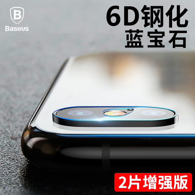 倍思苹果x镜头膜iPhoneXs Max钢化膜Xs全屏后置摄像头保护背膜XR