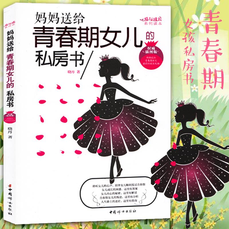青春期女孩教育书籍10-18岁妈妈送给青春期女儿的私房书10~16岁女孩青春期生理少女成长与性知识教育女孩发育叛逆期教育孩子的书籍