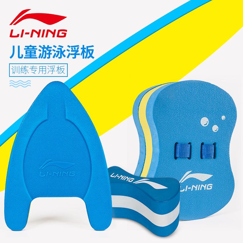正品李寧A型打水板專業訓練游泳浮板兒童浮板新手夾腿板游泳裝備