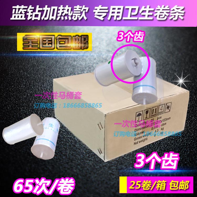 藍鑽加熱款鋰電池款自動換馬桶蓋 專用衛生卷套 塑料薄膜一箱25卷