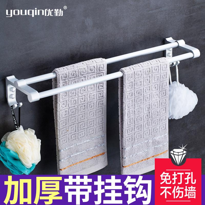 優勤免打孔毛巾架 太空鋁雙杆加厚毛巾杆衛生間浴巾架浴室掛件