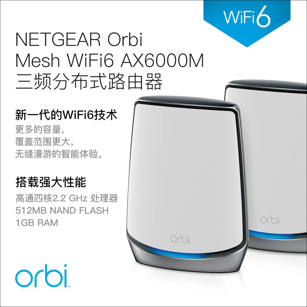 系统路由器 WiFi6 千兆大户型家庭分布式 MESH 三频 AX6000M RBK852 Orbi 网件 NETGEAR