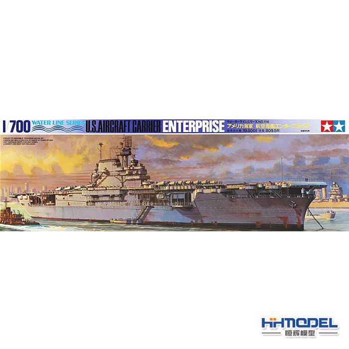 恒辉模型 田宫  77514 1/700 美国CV-6企业号 舰船模型