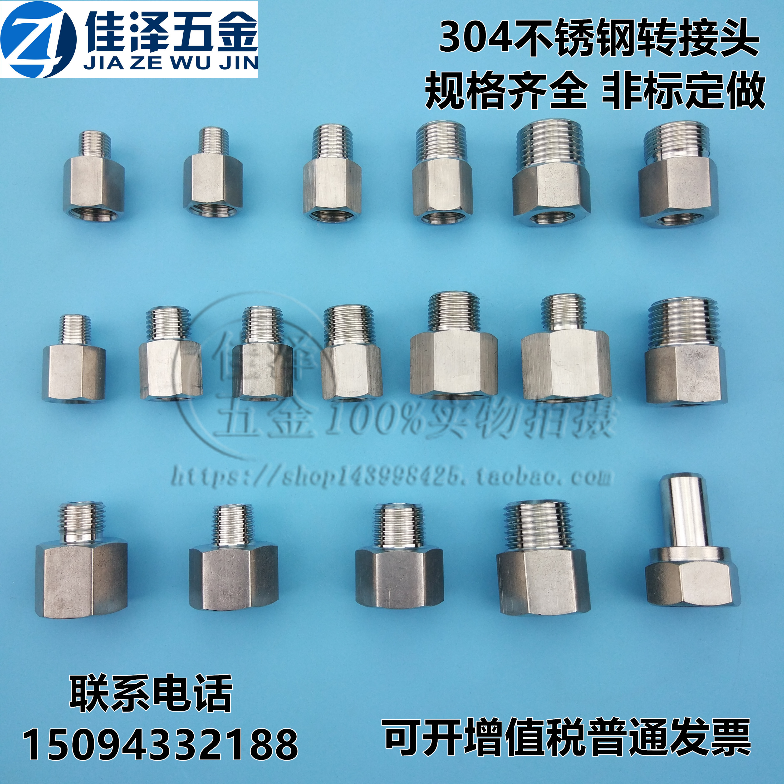 压力表304不锈钢内外丝牙转换接头1234分英制螺纹焊接活接头补芯