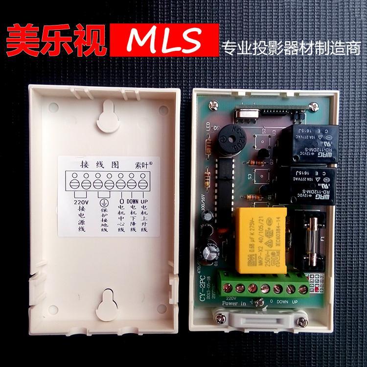 索叶CY-2PC电动幕布遥控器 通用万能电动红叶投影无线遥控包邮