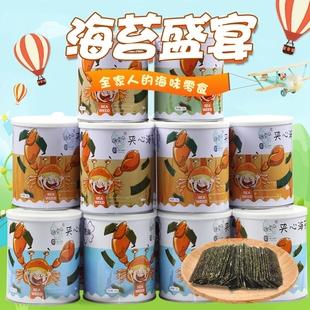 藤壶岛罐装海苔夹心脆即食儿童脆片海苔即食芝麻夹心海苔海苔40g