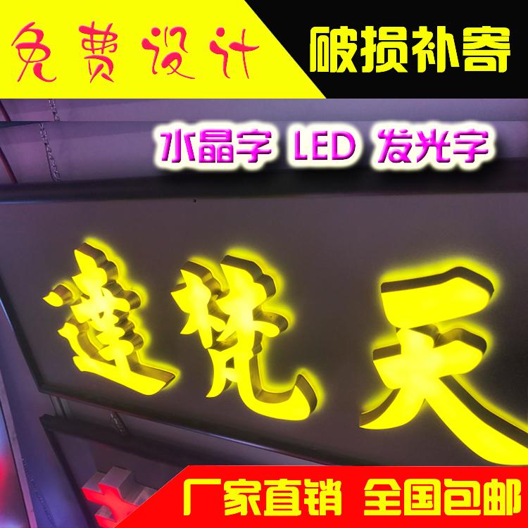 不锈钢发光字广告牌制作户外水晶门头招牌led穿孔亚克力迷你无边的细节图片2