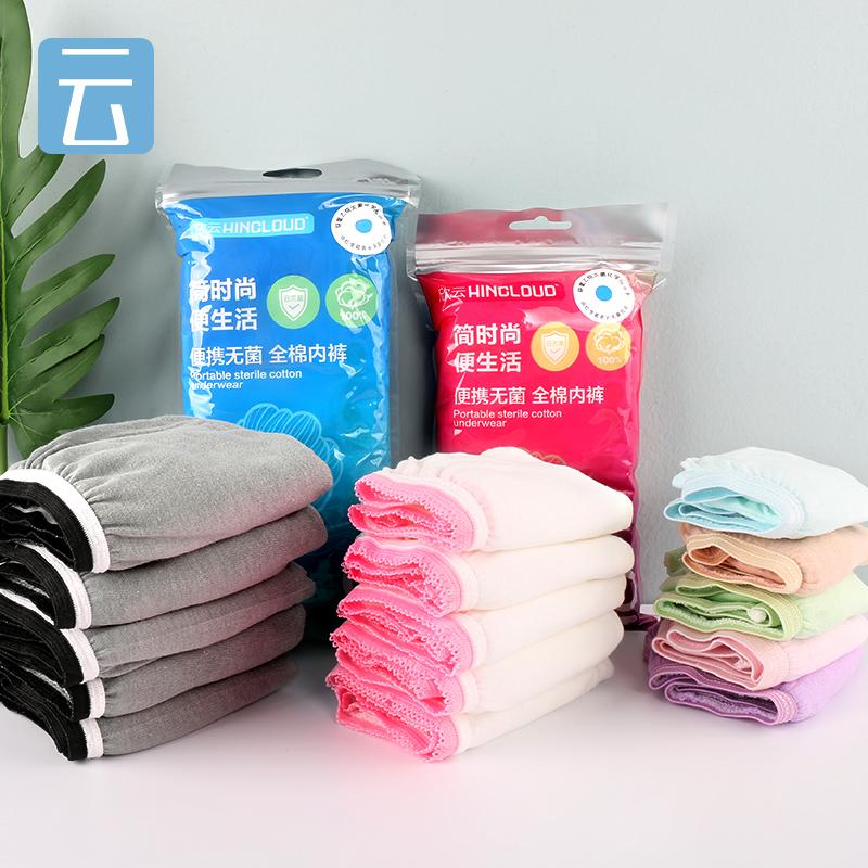 20條一次性內褲旅行女士孕婦產後產婦純棉紙內褲兒童旅遊男士短褲