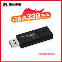 金士顿U盘 16gu盘 USB3.0 移动U盘 16g高速正品优盘 学生正版∪盘 (¥30)