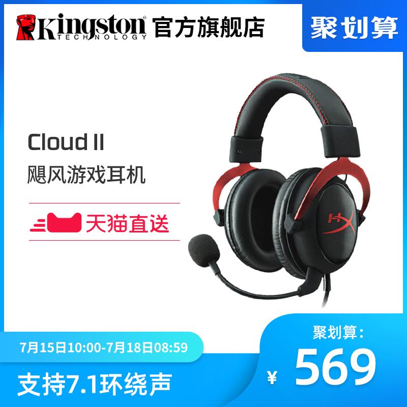Kingston/金士頓cloud II颶風2頭戴式吃雞耳機電競遊戲耳麥USB7.1