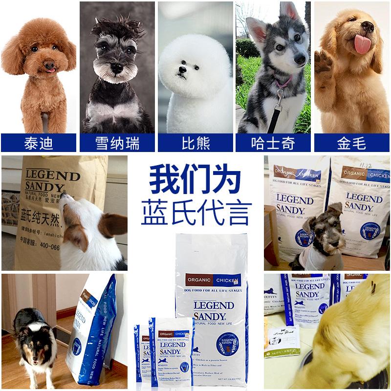 蓝氏狗粮官方33磅通用型幼犬成犬金毛萨摩耶阿拉斯加哈士奇大型犬优惠券