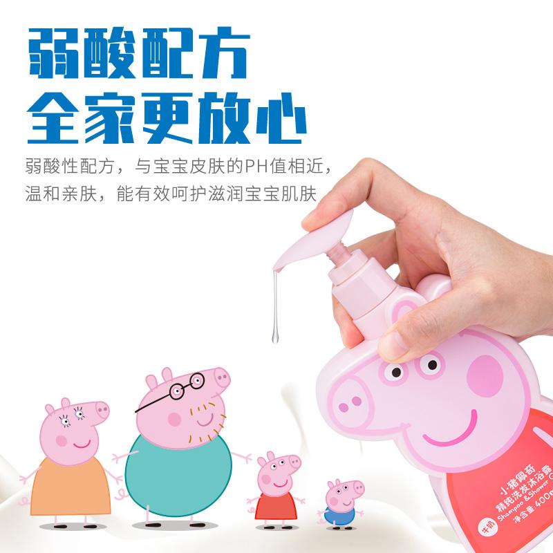 小猪佩奇洗澡儿童宝宝新生婴儿幼儿洗发沐浴露二合一洗护用品牛奶