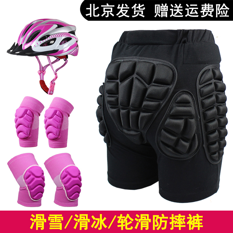 滑冰护臀裤成人滑雪护臀儿童轮滑护具男女防摔裤运动护肘护膝护手