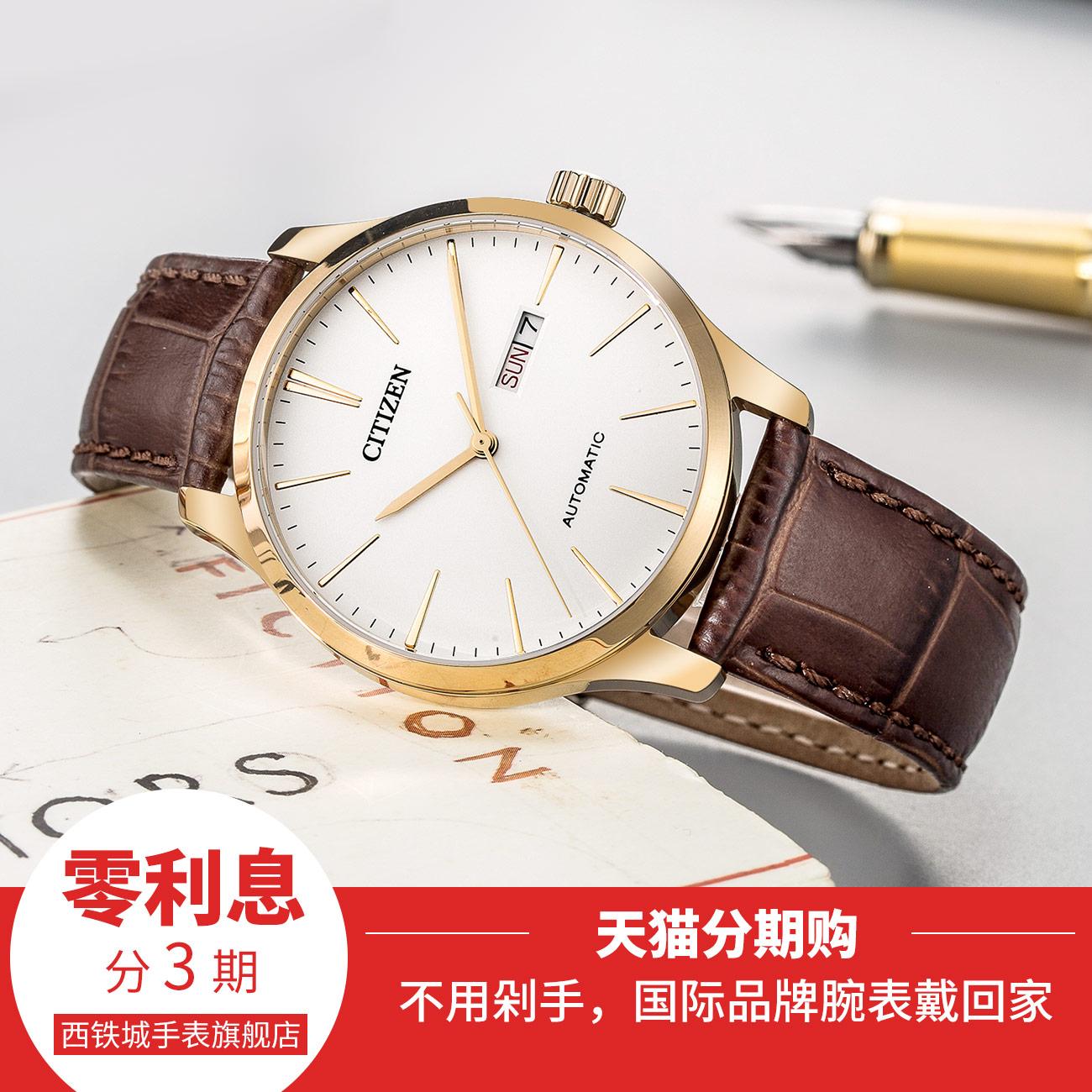 西铁城旗舰店日本自动机械表手表男正品商务NH8353/8350/8360