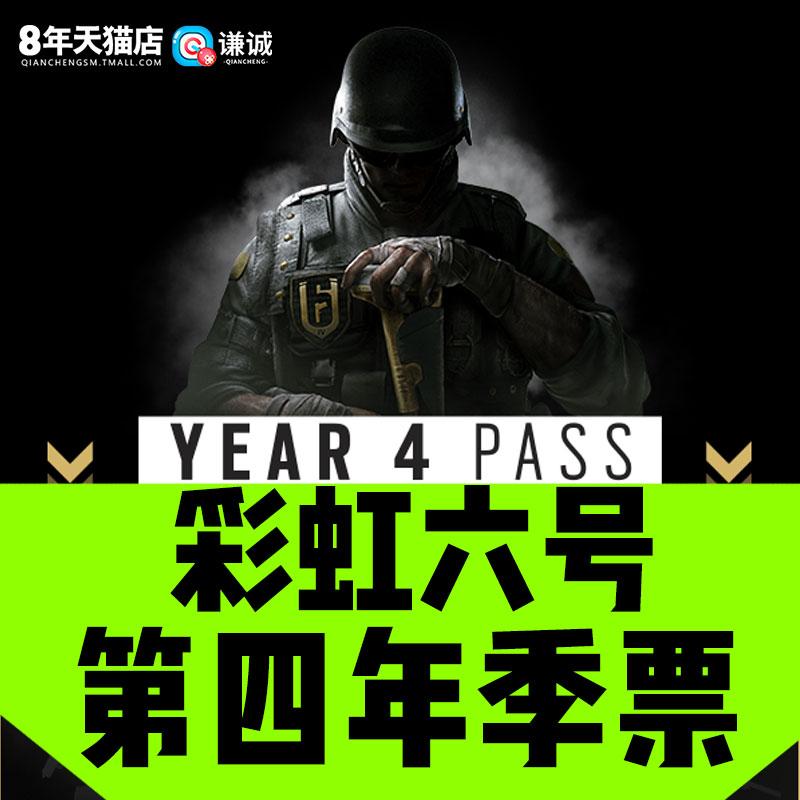 steam遊戲Six Sieg 彩虹六號 黃金套組 第四年季票 r6新黃金套
