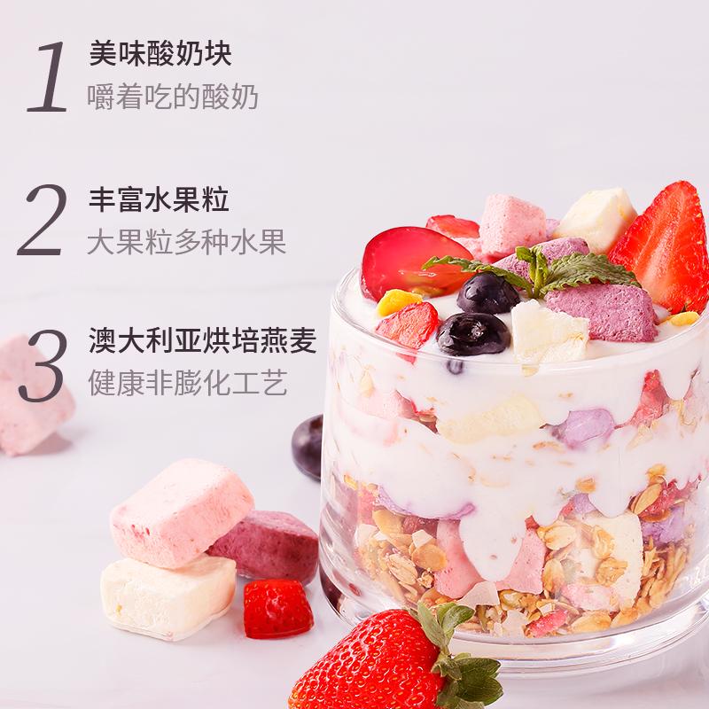 酸奶果粒麦片即食冲饮代餐 水果坚果泡奶燕麦片 早餐速食懒人食品